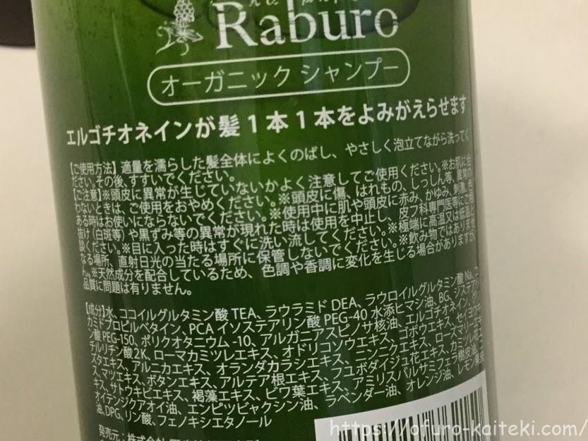 Raburo(ラブロ)シャンプー
