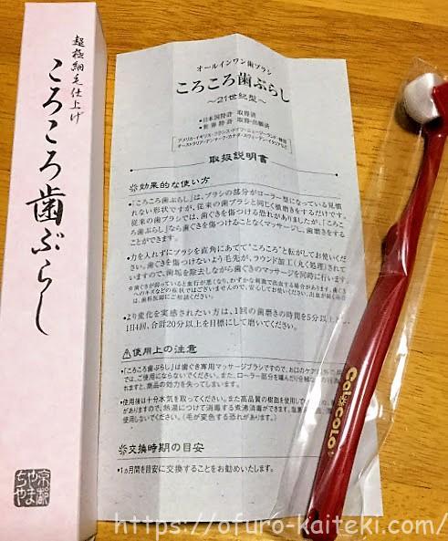京都やまちやの「ころころ歯ブラシ」
